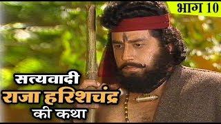 सत्यवादी राजा हरिश्चन्द्र की कथा भाग 10 - Raja Harishchandra Katha