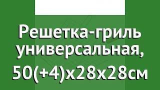 Решетка-гриль универсальная, 50(+4)х28х28см (BoyScout) обзор 61333