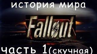 История мира Fallout часть первая - экскурс