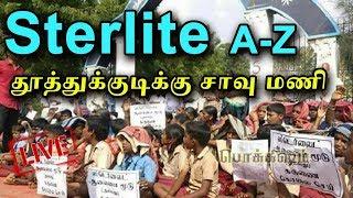 #bansterlite | தூத்துக்குடி  ஸ்டெர்லைட்  | Sterlite Tamil | Unknown Truths | தமிழ் | பொக்கிஷம்