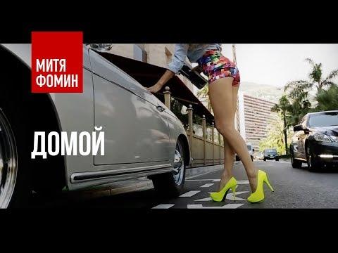 Митя Фомин & Виктория Боня - ДОМОЙ | Официальное видео