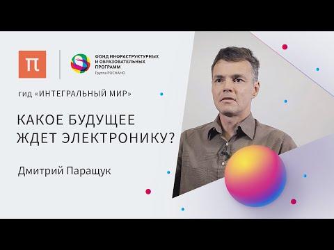 Гибкая электроника — Дмитрий Паращук / ПостНаука