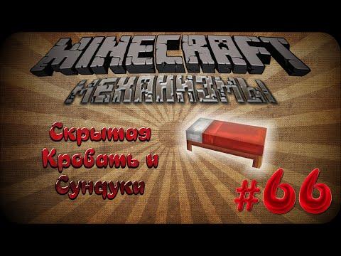 MineCraft Механизмы -- Часть 66 -- , -- Скрытая Кровать и Сундуки --
