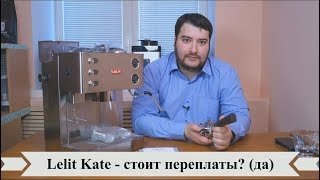 кофеварка Lelit Kate 82T