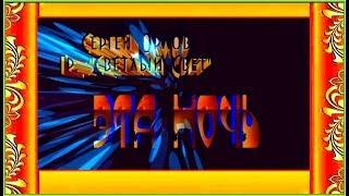 """Download С.Орлов, гр. """"Светлый свет""""   ЭТА НОЧЬ Mp3 and Videos"""
