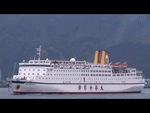[船] METROPOLIS Cruise ship 客船 元しれとこ丸 Hong Kong 香港 2013-APR