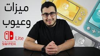 ميزات وعيوب نينتندو سويتش لايت Nintendo Switch Lite