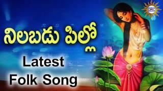 Nilabadu Pillo Latest Folk Song || Folk Songs || Disco Recording Company