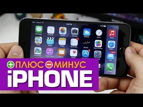 видео: Плюсы и Минусы iphone