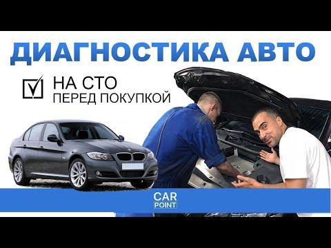Автоподбор самостоятельно - ЧЕК-ЛИСТ диагностики авто на СТО. Как проверить автомобиль при покупке
