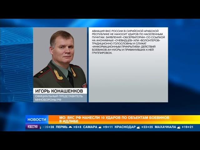 Авиация ВКС России в Сирийской Арабской Республике не наносит ударов по населенным пунктам