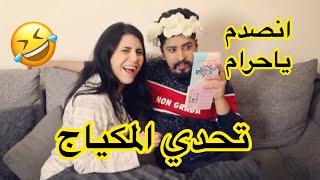 تحدي المكياج 💋💄 زوجي طلع  يشبه هيفاء ماجيك 🤦🏻♂خالد النعيمي
