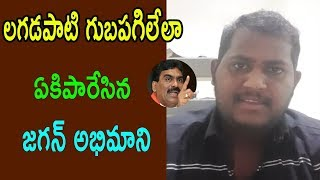 YS Jagan Fan rajasekhar Slams Lagadapati Rajagopal  Survey  | Cinema Politics