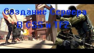 Создание сервера в Counter Strike Source и Team Fortress 2