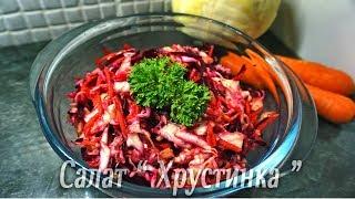 Вкусный Салат за 5 минут из самых доступных и полезных овощей.