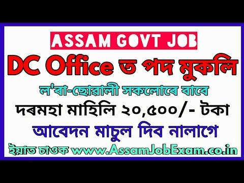 Assam DC Office Recruitment 2019 for Grade III Post