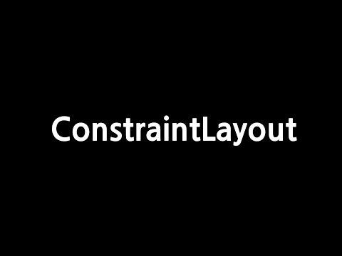 [자막] 안드로이드 강좌 - 컨스트레인트 레이아웃을 사용해보자 2/3(ConstraintLayout)