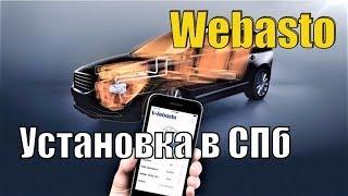 webasto. Как работает Вебасто? Установка в СПб