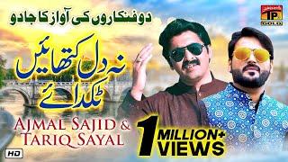 Na Dil Kithain Tikdaey | Ajmal Sajid, Tariq Sial - Latest Songs 2020 - Latest Saraiki & Punjabi Song