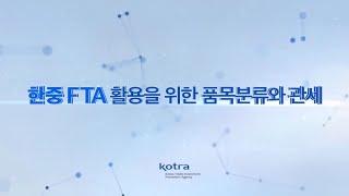 [KOTRA] 한-중 FTA 활용을 위한 품목분류와 관…
