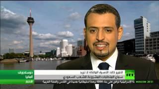 اول لقاء تلفزيوني للأمير خالد ال سعود بعد انشقاقه عن العائلة الحاكمة : الظلم استفحل في السعودية