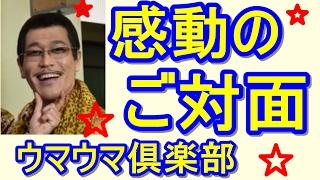 【感動】ピコ太郎 あの大恩人と対面したら。。。!? 記事画像→ http://...