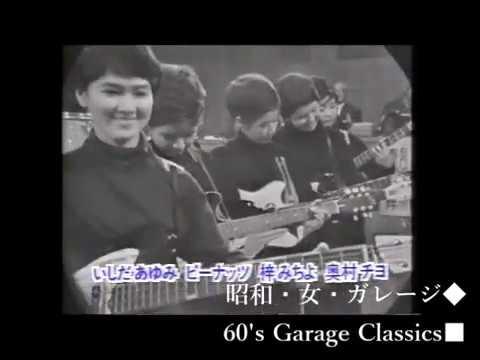 昭和40年代の女ガレージ・グループ・サウンズ Japanese 60's Garage Classics