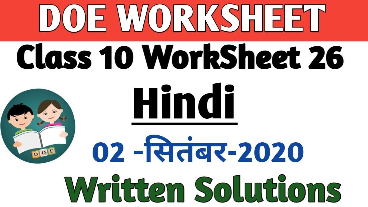 Class 10 Hindi Worksheet 26 2 September 2020 Solved Doe Hindi Worksheet 26 Class X Youtube