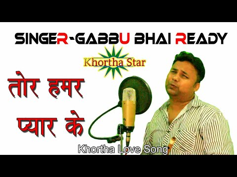 new khortha# video-तोर हामर प्यार के tor Hamar pyar ke Singer -Gabbu bhai Ready