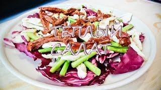 Теплый салат с курицей, спаржей и радиккио. Пошаговый видео-рецепт.