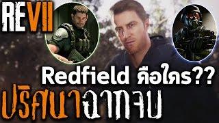 ปริศนาฉากจบ Resident Evil 7 ใครคือเรดฟิลด์กันแน่??