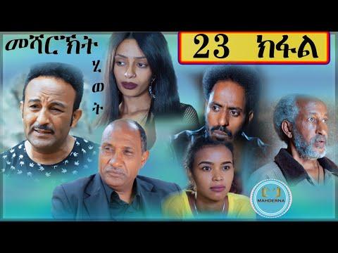 New Eritrean Series Movie 2020 Mesharkt Hiwet By Salh Saed  (Raja) Part 23