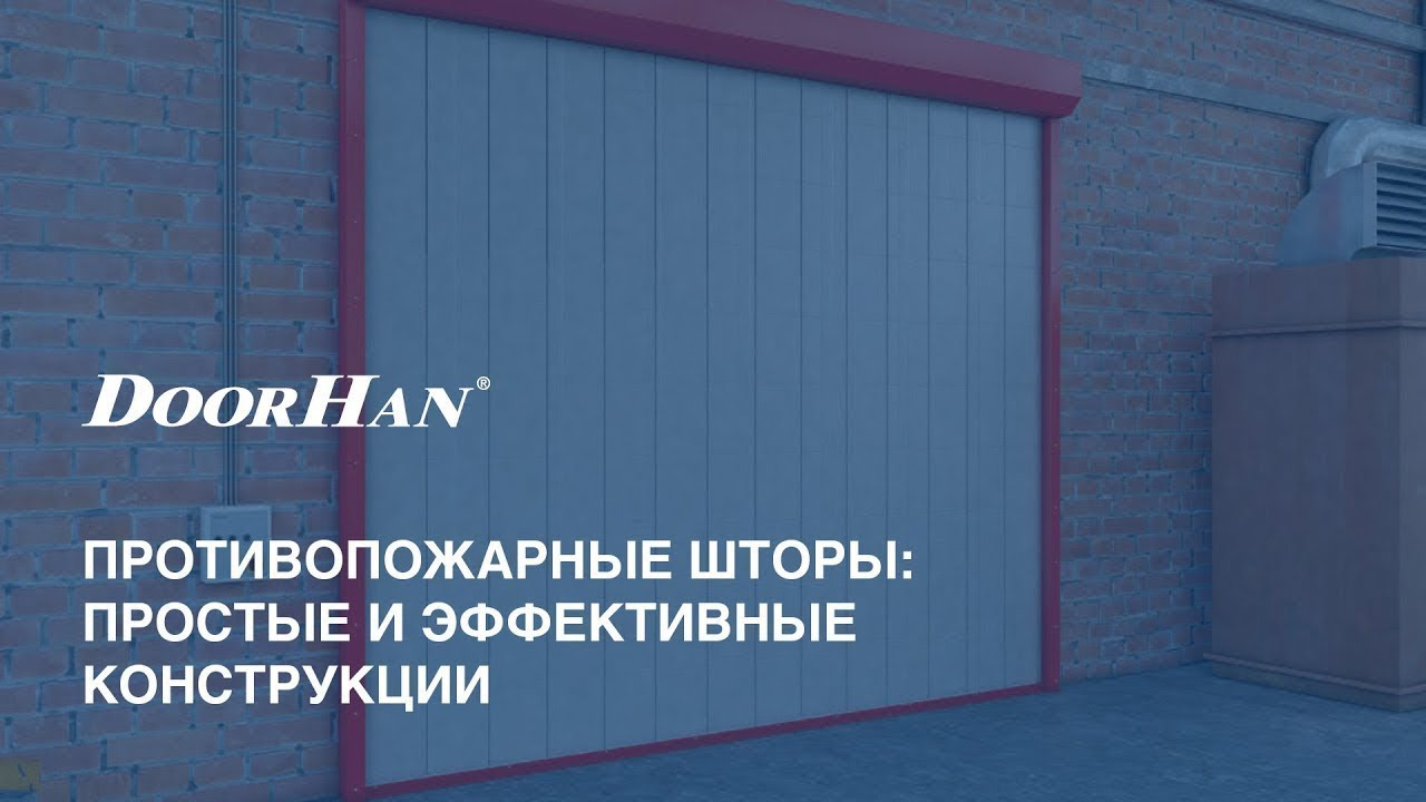 Противопожарные шторы DoorHan