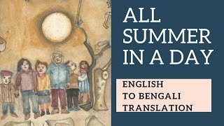 EP1 All Summer In A Day English To Bengali Explanation With Picture by  Kutubuddin Molla