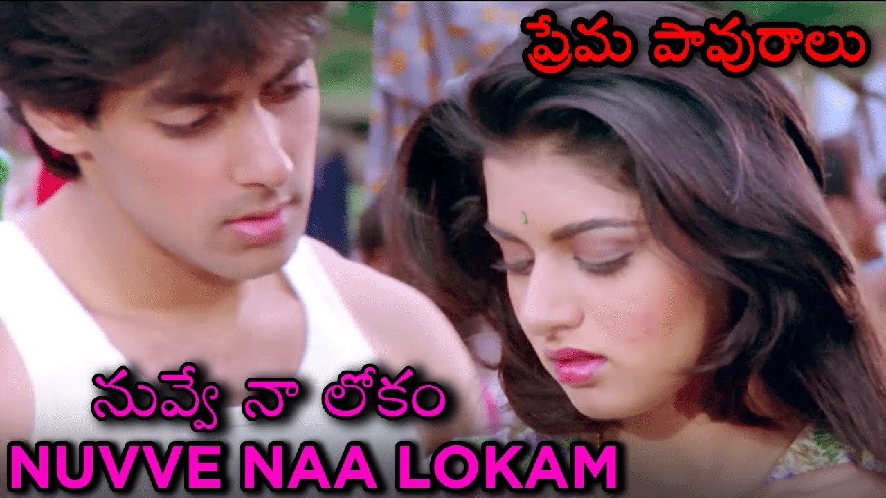 Nuvve Naa Lokam Video Song | (Maine Pyar Kiya) | ప్రేమ పావురాలు Movie | Salman Khan | Bhagyashree