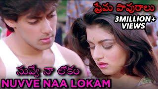 Nuvve Naa Lokam Video Song | (Maine Pyar Kiya) | ప్రేమ పావురాలు Movie | Salman Khan | Bhagyashree