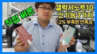 직접 써 본 갤럭시노트10 신기능 7가지, 2% 부족한 만족감! (S펜 & 카메라 중심)