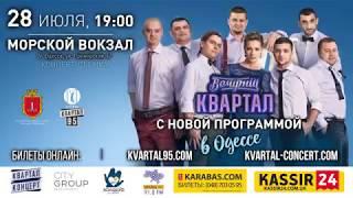 анонс: Вечерний Квартал, Одесса, 28 июля 2017
