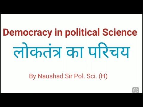 Democracy introduction in hindi लोकतंत्र का परिचय