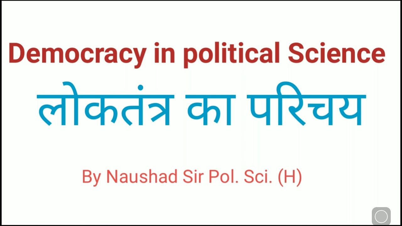 Democracy introduction in hindi democracy introduction in hindi ccuart Gallery