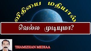 விதியை மதியால் வெல்ல முடியுமா? | Vithiyai Mathiyal vella Mudiyuma? | Sri Krishnan
