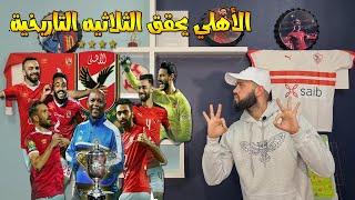 الأهلي بطلا لكأس مصر ويحقق الثلاثيه|الأهلي والطلائع الجيش في نهائي الكأس 2/3 بركلات الترجيح|الهستيري