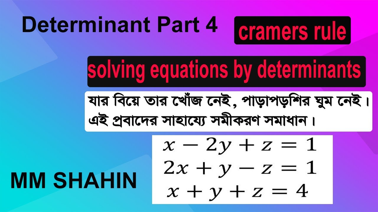Determinant Part 4 | cramers rule | solving equations by determinants | MM SHAHIN