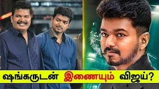Vijay Join with Shankar – Announced by Bollywood Director.! | Thalapathy | Nanban 2
