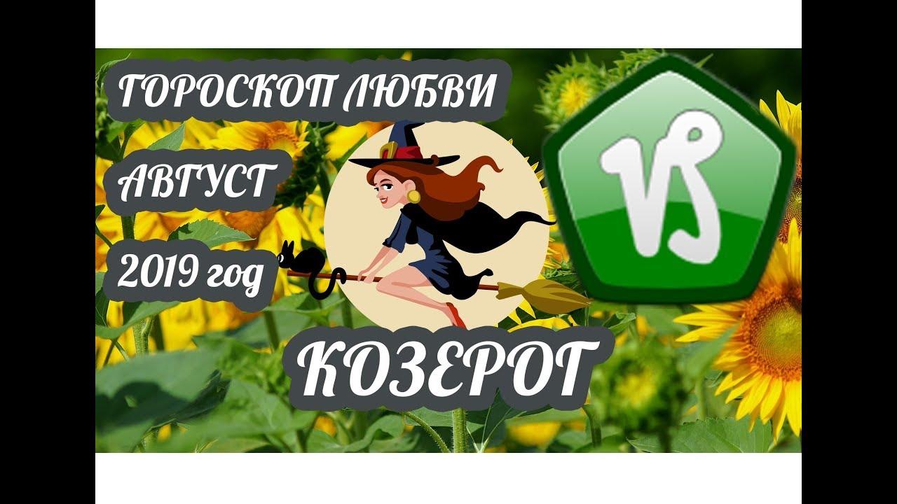 Гороскоп Козерог ♑ Любовный гороскоп на август 2019 года