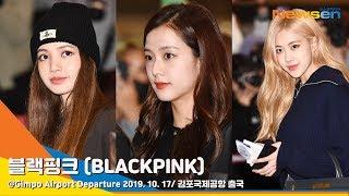 Download lagu 블랙핑크(BLACKPINK), 매력적인 미모 [NewsenTV]