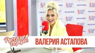 Валерия Астапова в Утреннем шоу «Русские Перцы»