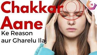 Chakkar Aane ke Reasons aur Ilaj in Hindi (चक्कर आना) - Vertigo Home Remedies
