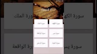 اذكار المسلم - ينبه تلقائياً / Athkar Al muslim - Smart screenshot 5