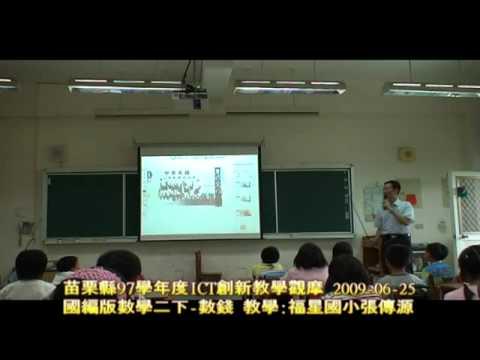 ICT創新教學觀摩
